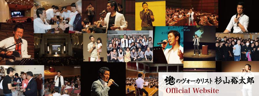杉山裕太郎オフィシャルサイト