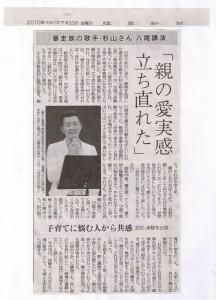 読売新聞記事2010.7.23